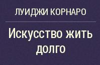 Luidzhi_Kornaro__Iskusstvo_zhit_dolgo